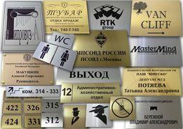 Таблички на металле Гравертон Grawerton шильды, бейджи