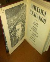 Романы. Махаил Булгаков