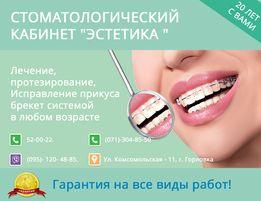 Стоматология лечение протезирование брекиты