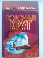 книга Роберт Танненбаум - Порочный круг