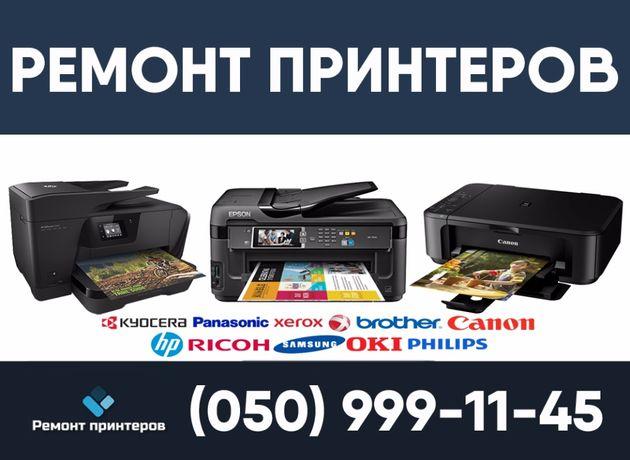 Ремонт принтера Винница - заправка картриджа HP, Canon, Samsung