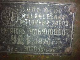 Двигатель УД-1 б/у рабочий