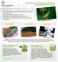 YVES Rocher Ив Роше помогу зарегистрироваться с подарком для Вас