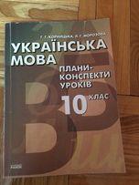 Планы-конспекты уроков 10 класса по украинскому языку Корницкий и Моро