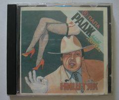 Аудио диск Папа Радж. Ништяк