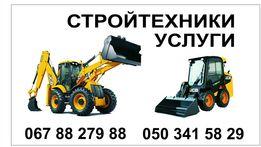 Услуги экскаватора-погрузчика, минипогрузчика, телескопического погруз