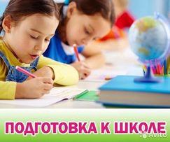 подготовка к школе, репетитор 1-4 кл.