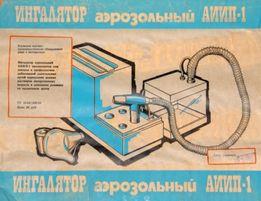Аэрозольный ингалятор АИИП-1