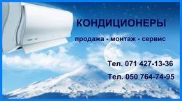 Продажа, установка/монтаж, сервис кондиционеров