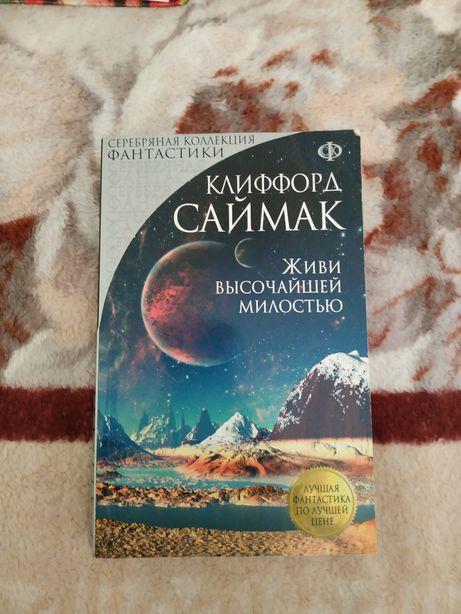 К. Саймак Живи высочайшее милостью Вараш - изображение 1