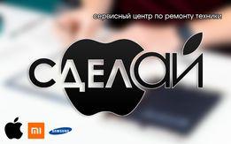 """Ремонт техники Apple Xiaomi Samsung замена модуля - iClub ТЦ """"Амстор"""""""