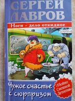 """Продам книгу-""""Чужое счастье с сюрпризом""""Автор-Сергей Лавров."""
