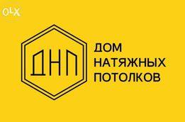 Натяжные потолки в Лисичанске и области