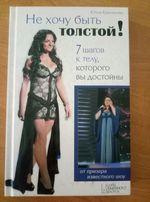 """Юлия Кувшинова """"Не хочу быть толстой"""""""