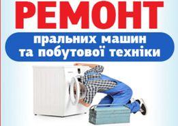 Ремонт стиральных машин,холодильников,кондиционеров.Чернигов и область