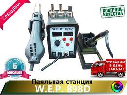 Паяльная станция WEP 898D фен паяльник