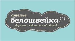 Ремонт пуховиков ТОЦ Silver Breeze (Харьковский р-н)