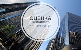 Експертна оцінка нерухомості/оценка недвижимости