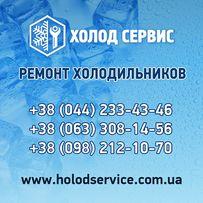 Ремонт холодильников и морозильных камер (Киев и Область)