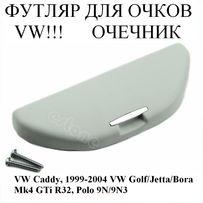 Очечник Volkswagen, VW, футляр для очков, держатель очков, серый цвет!
