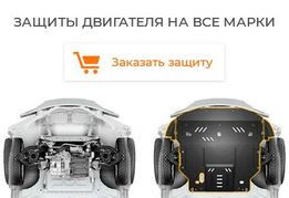 Защита двигателя на все марки авто