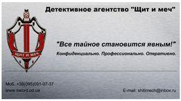 Детективное агентство Щит и меч. Частный детектив Одесса