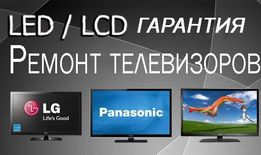 Ремонт телевизоров на дому Киев. Гарантия. Левый берег, центр