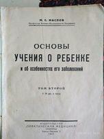 Продам антикварную книгу 1927 года