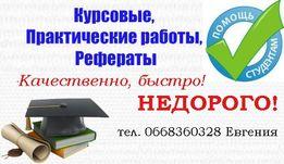 Курсовые, практические, рефераты! Листовки, презентации, публикации!