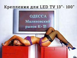 """Кронштейн для телевизора 32-55"""" Магазин-склад кронштейнов в Одессе"""