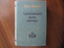 """Фока Бурлачук """"Черниговского полка поручик"""""""