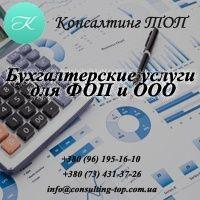 Бухгалтерские услуги и консультации. Обслуживание ФОП и ООО.