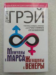 Книга Мужчины с Марса, женщины с Венеры - Джон Грэй