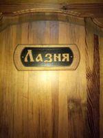 Баня на дровах,комната отдыха .Комната посуточно.