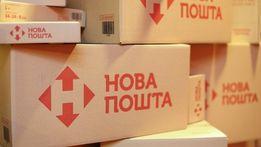 Новая почта. Доставка посылок в Луганск