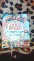 Книга про рецепни на 830 сторінок.
