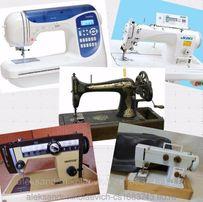 Ремонт швейных машин,оверлоков, электроприводов