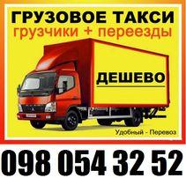 Грузовое такси Газель Трехтонник Пятитонник Грузчики Перевозка Пианино