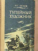Тупейный художник Н.С. Лесков