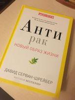 Книга «Анти рак»