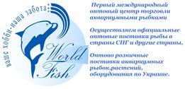 Аквариумные рыбки оптом с доставкой по Украине, СНГ, и другие страны