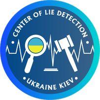 Проверка на полиграф от 750 грн детектор лжи Киев и Киевская область