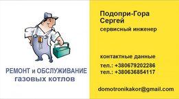 Ремонт и обслуживание газовых котлов