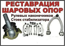 Рестоврация, полимером шаровых,наконечников и легкосплавных рычагов