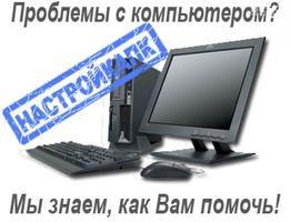 Установка Windows,настройка ПК ( НЕ КОМПАНИЯ )