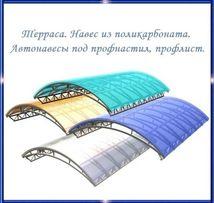 Изготовление навеса/автонавеса, арки. Строительство террасы и веранды.