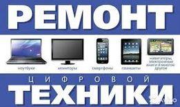 Ремонт LED,LCD телевизоров, мобильных телефонов,планшетов