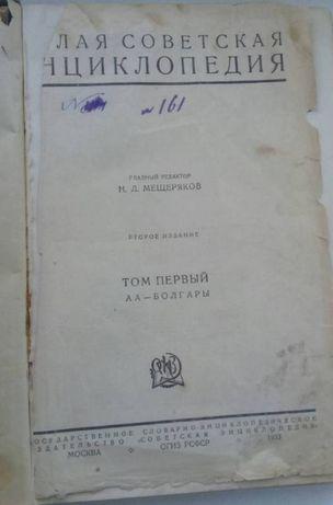 Большая медицинская энциклопедия 1932г.в. том22 Харьков - изображение 4