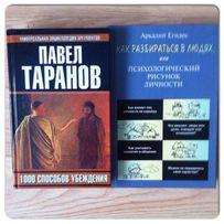 П. Таранов. 1000 способов убеждения.