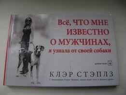"""К. Стэплз """"Все, что мне известно о мужчинах, я узнала от своей собаки"""""""